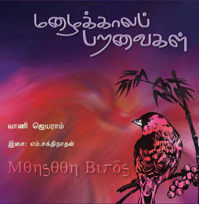 Monsoon Birds
